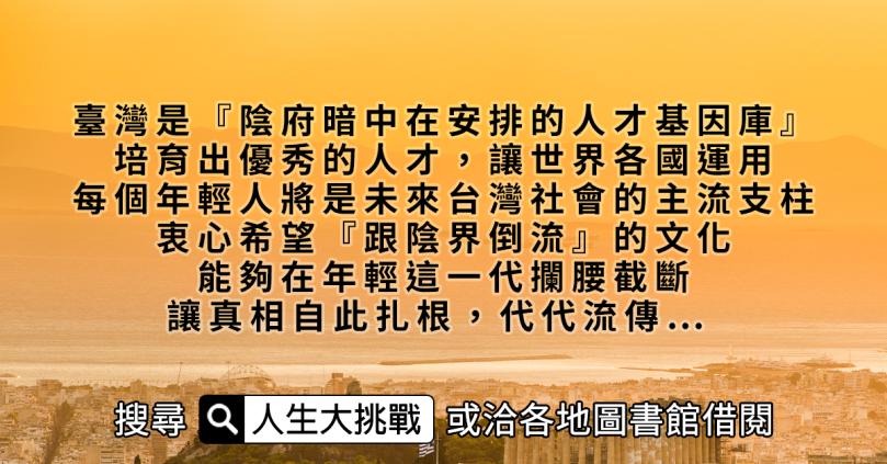 請珍惜好不容易現世當人的機會|臺灣的命途