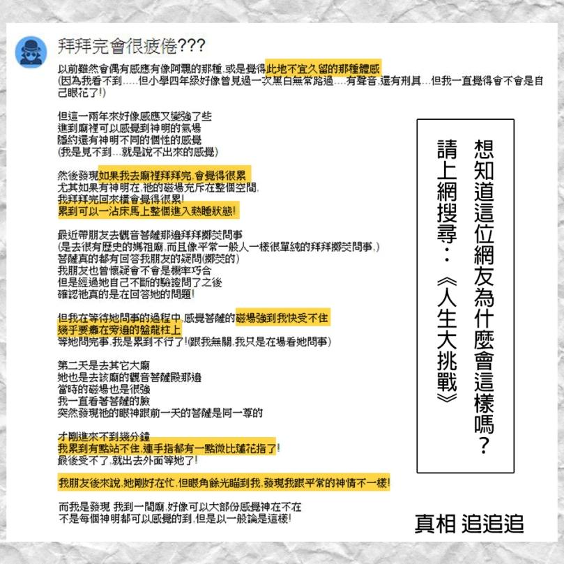 【拜拜完後發生怪狀況】in 媽祖廟+大廟