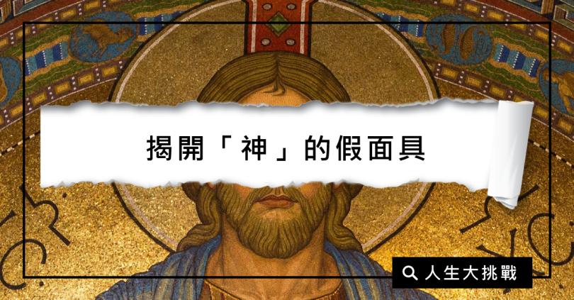 揭開「神」的假面具