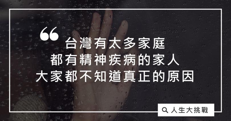 台灣有太多家庭都有精神疾病的家人-大家都不知道真正的原因