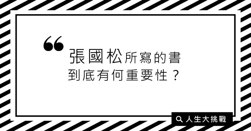 張國松所寫的書到底有何重要性?