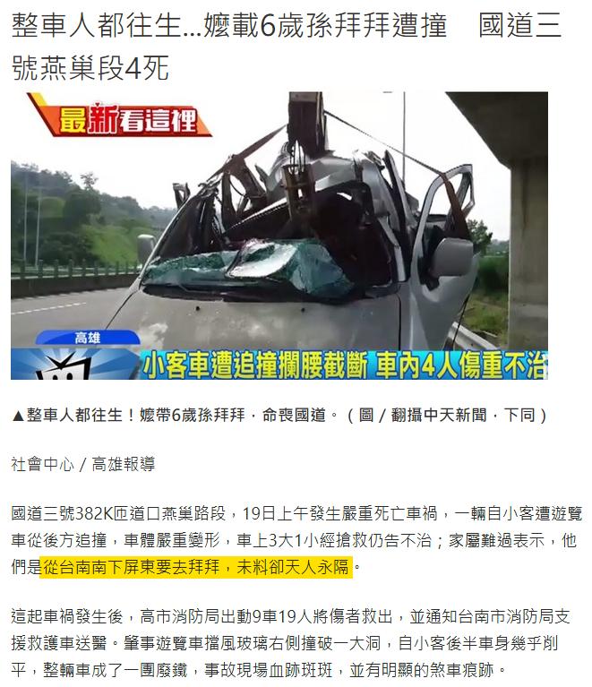 整車人都往生...嬤載6歲孫拜拜遭撞 國道三號燕巢段4死